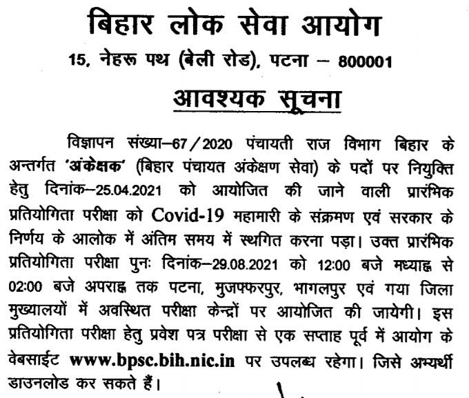 BPSC Auditor Exam date