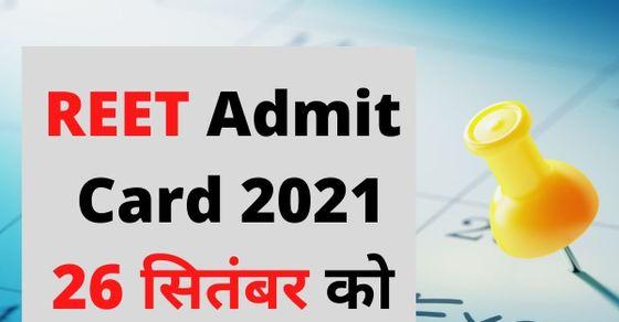 REET Admit Card 2021 26 sitNbr ko hogii priikssaa 1